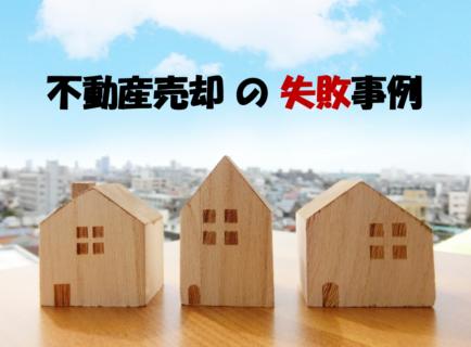 不動産売却時の税金【失敗事例続出!!】