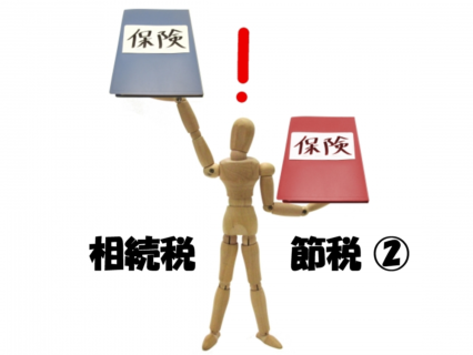 生命保険の効果的な活用 ~相続税の節税②~