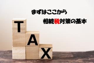 まずはここから 相続税対策の基本