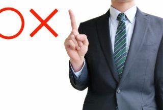 相続の税理士の選び方【節税・税務調査にも対応】