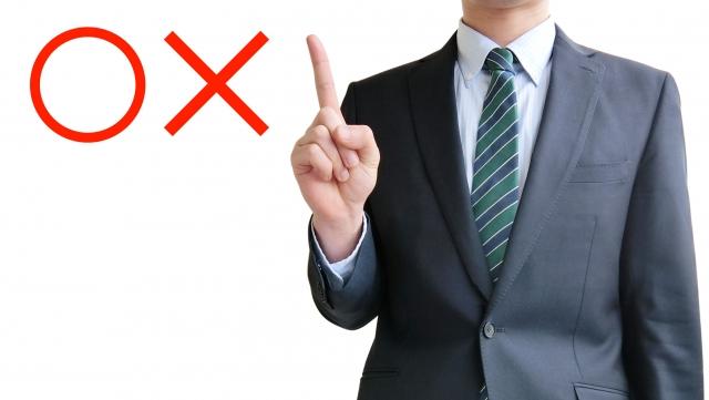 相続 税理士 判断基準 選び方